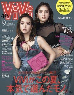 ViVi(ヴィヴィ) 表紙
