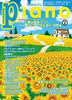 月刊ピアノ :表紙