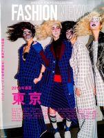 FASHION NEWS (ファッションニュース):表紙