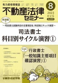 不動産法律セミナー 表紙