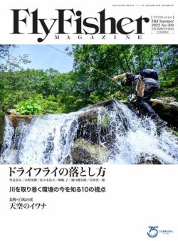 FLY FISHER(フライフィッシャー) 表紙
