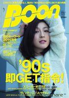 BOON(ブーン):表紙