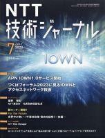 NTT技術ジャーナル:表紙
