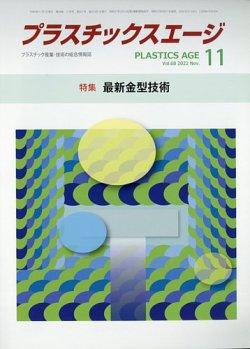 プラスチックスエージ 表紙