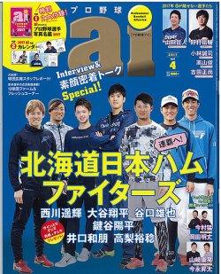 プロ野球ai(アイ) 表紙