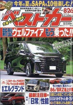 ベストカー 表紙