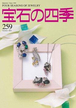 宝石の四季 表紙