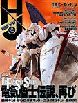 月刊ホビージャパン(Hobby Japan)