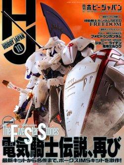 月刊ホビージャパン(Hobby Japan) 表紙