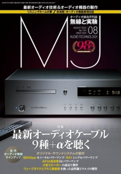 MJ無線と実験 表紙