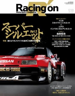 Racing on(レーシングオン) 表紙