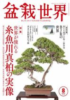 盆栽世界:表紙