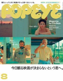 POPEYE(ポパイ) 表紙