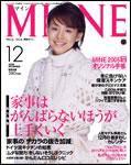 MINE (マイン):表紙