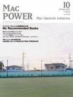 MAC POWER (マックパワー):表紙