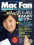 Mac Fan Beginners(マックファンビギナーズ) 表紙