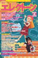 月刊エレクトーン:表紙
