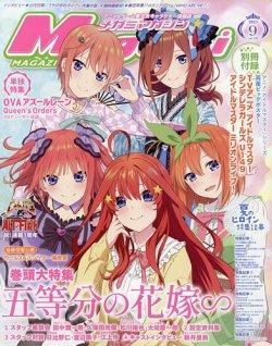 Megami Magazine(メガミマガジン) 表紙