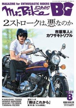 Mr.Bike BG(ミスター・バイク バイヤーズガイド) 表紙