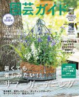 園芸ガイド:表紙