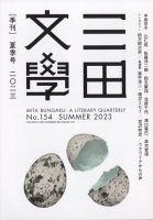 三田文学:表紙