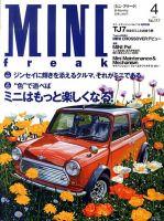 MINI freak (ミニフリーク):表紙