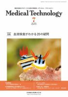 Medical Technology:表紙