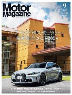 Motor Magazine(モーターマガジン) 表紙