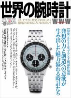 世界の腕時計:表紙