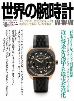 世界の腕時計 表紙