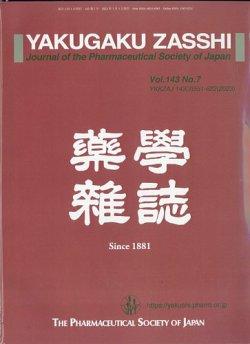 薬学雑誌(YAKUGAKU ZASSHI) 表紙