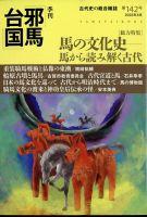季刊邪馬台国:表紙