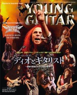 YOUNG GUITAR(ヤングギター) 表紙