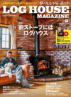 LOG HOUSE MAGAZINE(ログハウスマガジン) :表紙