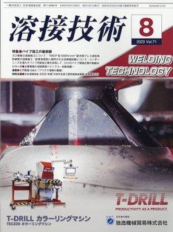 溶接技術 表紙
