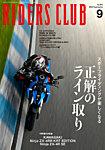 RIDERS CLUB(ライダースクラブ)