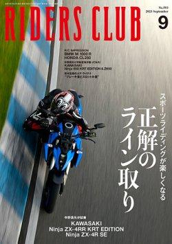 RIDERS CLUB(ライダースクラブ) 表紙