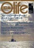 オーシャンライフ(Ocean Life):表紙