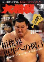 大相撲:表紙