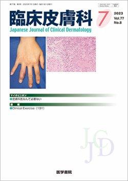 臨床皮膚科 表紙