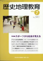歴史地理教育:表紙