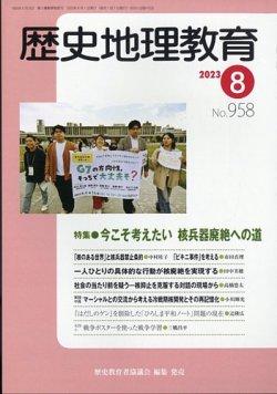 歴史地理教育 表紙