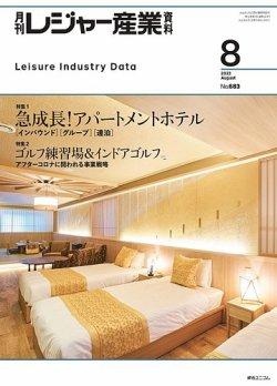 月刊レジャー産業資料 表紙