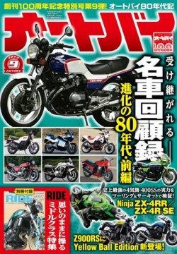 オートバイ 表紙