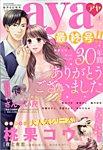 Young Love Comic aya(ヤング ラブ コミック アヤ) :表紙