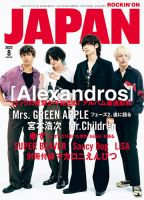 ROCKIN'ON JAPAN(ロッキング・オン・ジャパン):表紙