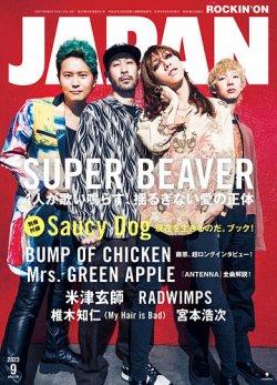 ROCKIN'ON JAPAN(ロッキング・オン・ジャパン) 表紙