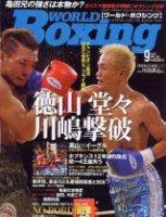 WORLD BOXING (ワールドボクシング):表紙
