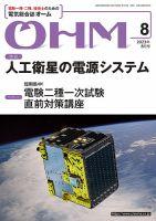 OHM:表紙
