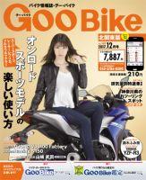 GOO BIKE北関東版:表紙